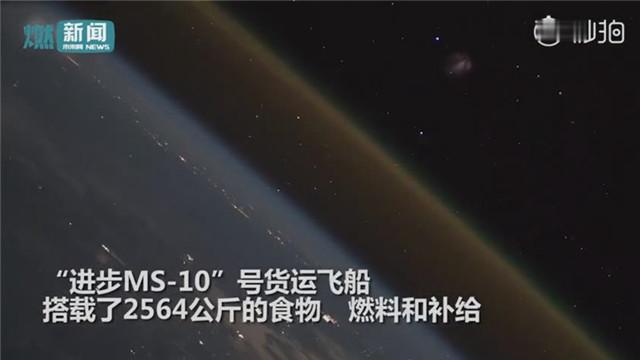 """[视频]您的""""外卖""""已发射!国际空间站捕捉到货运飞船飞向太空瞬间"""