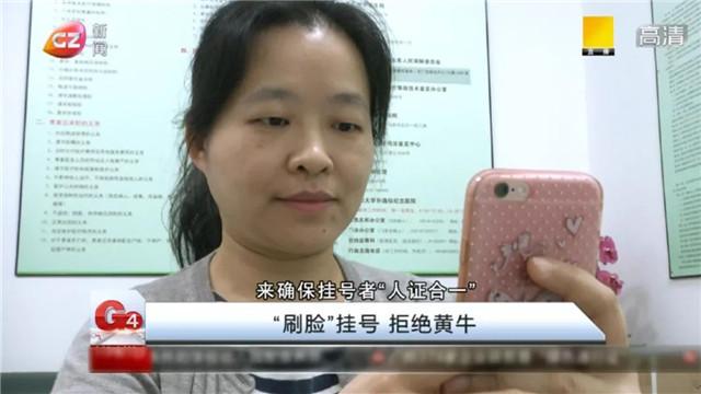 [视频]广州一家医院推出刷脸预约挂号 号贩再难囤号