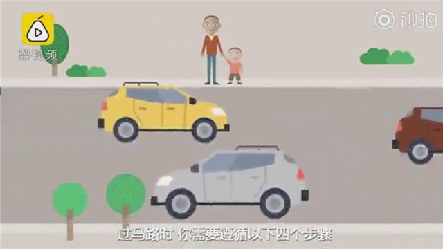 [视频]父母必学!如何教导孩子正确过马路 3分钟动画告诉你