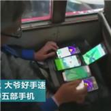 [视频]大爷公交车上5部手机玩游戏 网友:看到了我老了后的样子