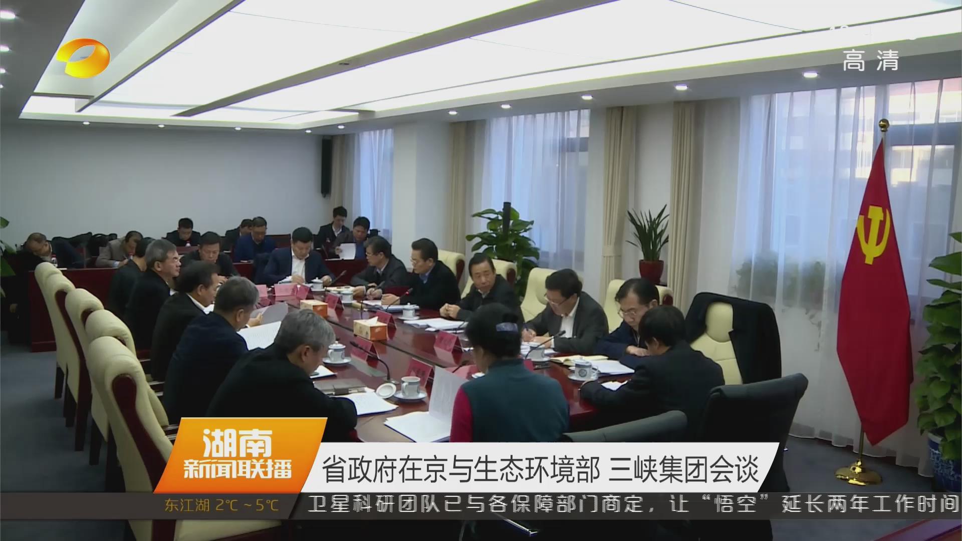 省政府在京与生态环境部 三峡集团会谈