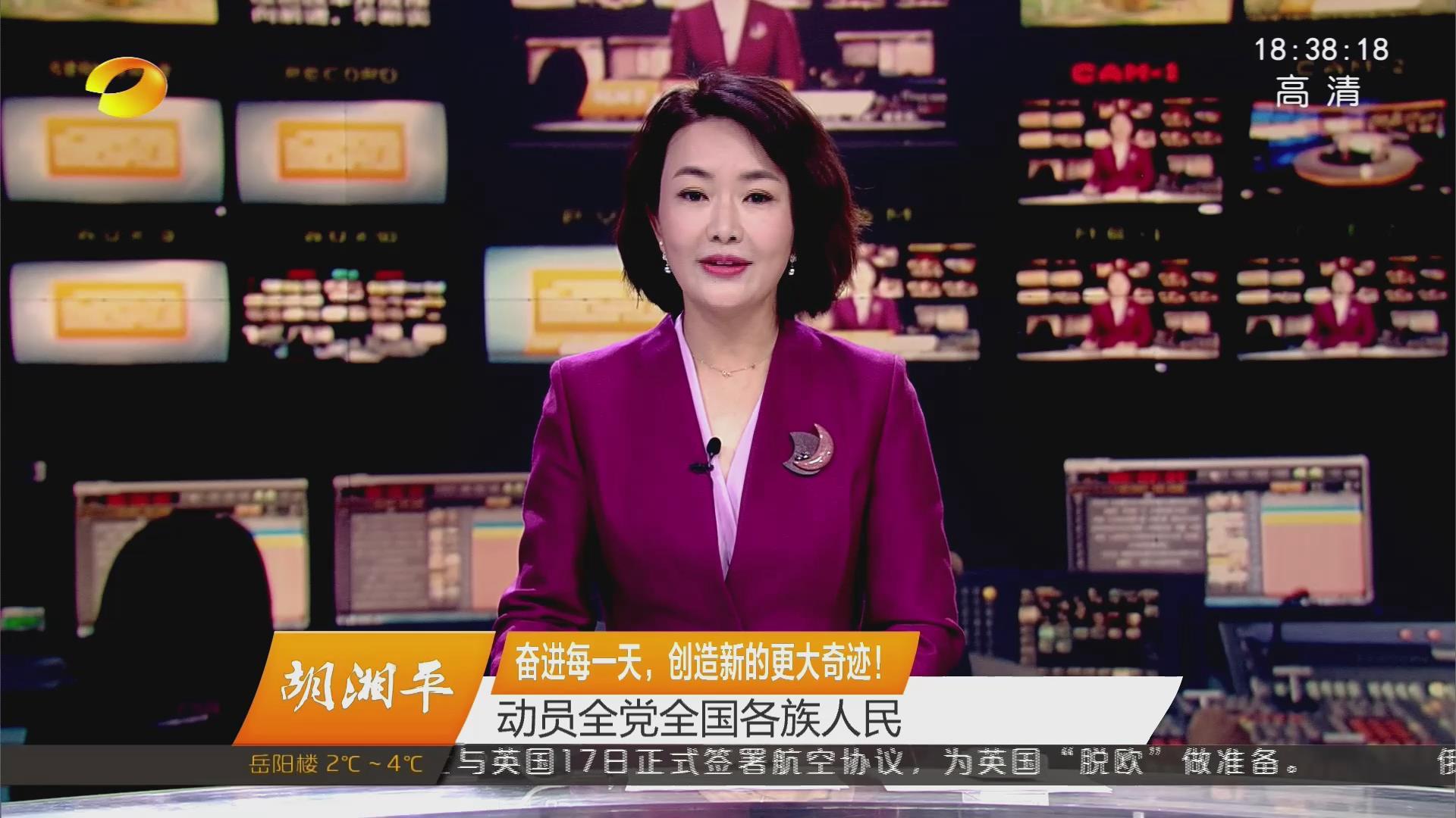 胡湘平:奋进每一天,创造新的更大奇迹!