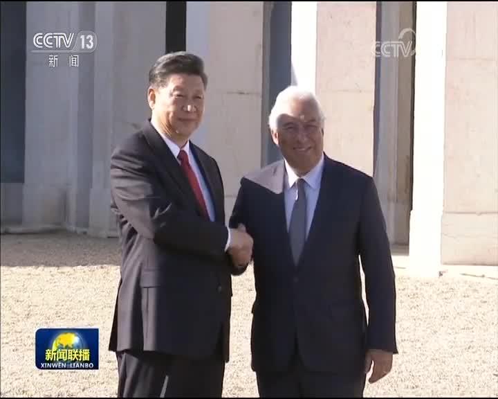 习近平会见葡萄牙总理