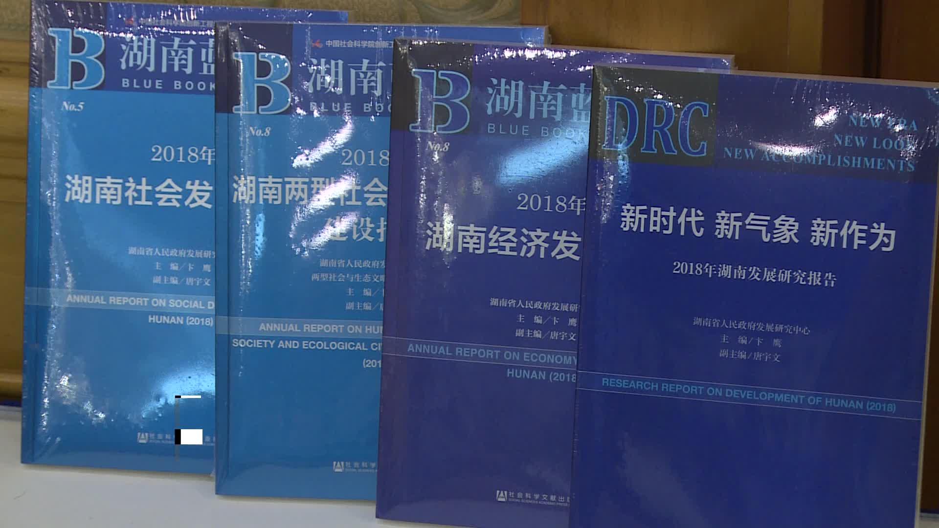 2018年《湖南蓝皮书》发布 预计全省上半年经济增长7.9%左右