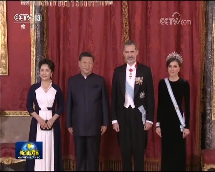 习近平出席西班牙国王举行的欢迎宴会