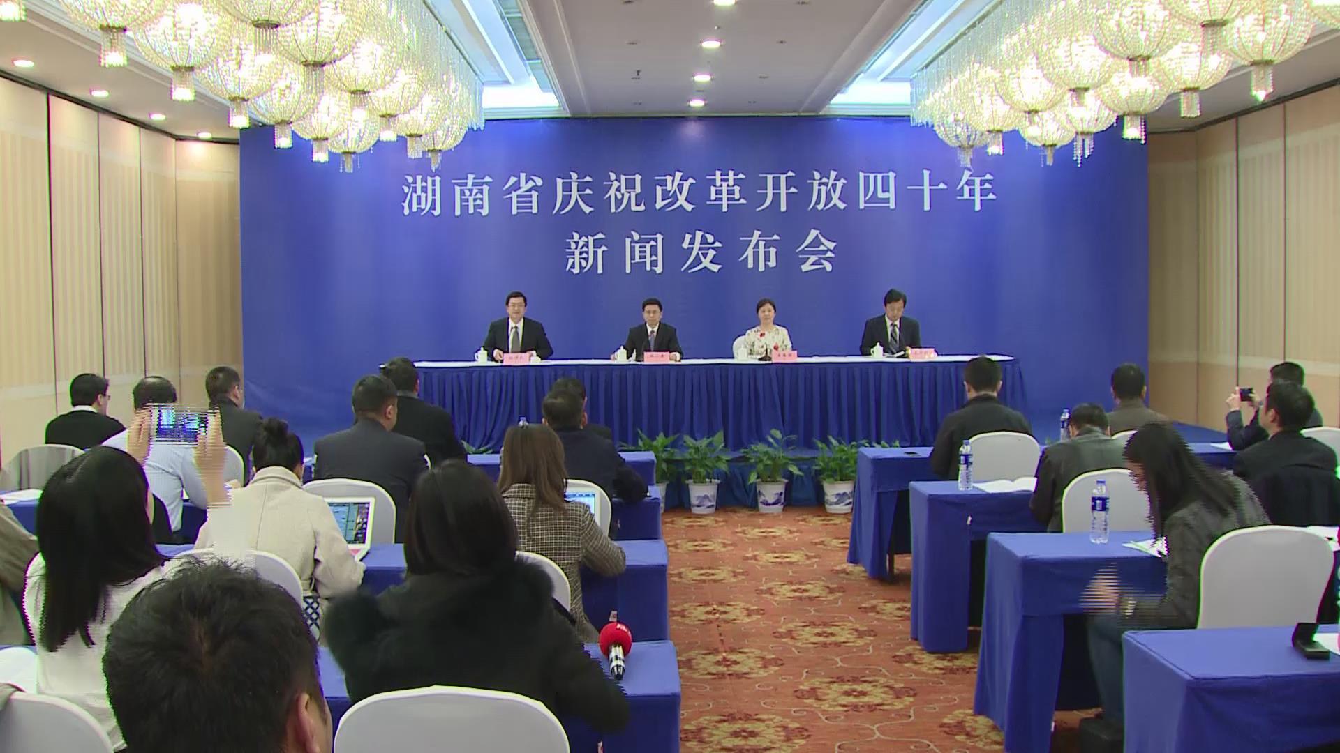 【全程回放】湖南省庆祝改革开放四十年系列新闻发布会:改革开放40年来全省卫生健康事业改革发展成就