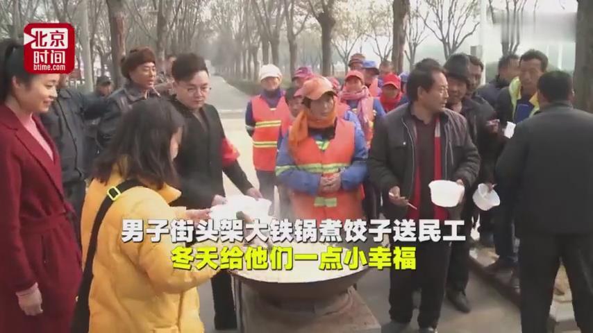 [视频]男子街头支大锅煮饺子送民工:想让他们有点小幸福
