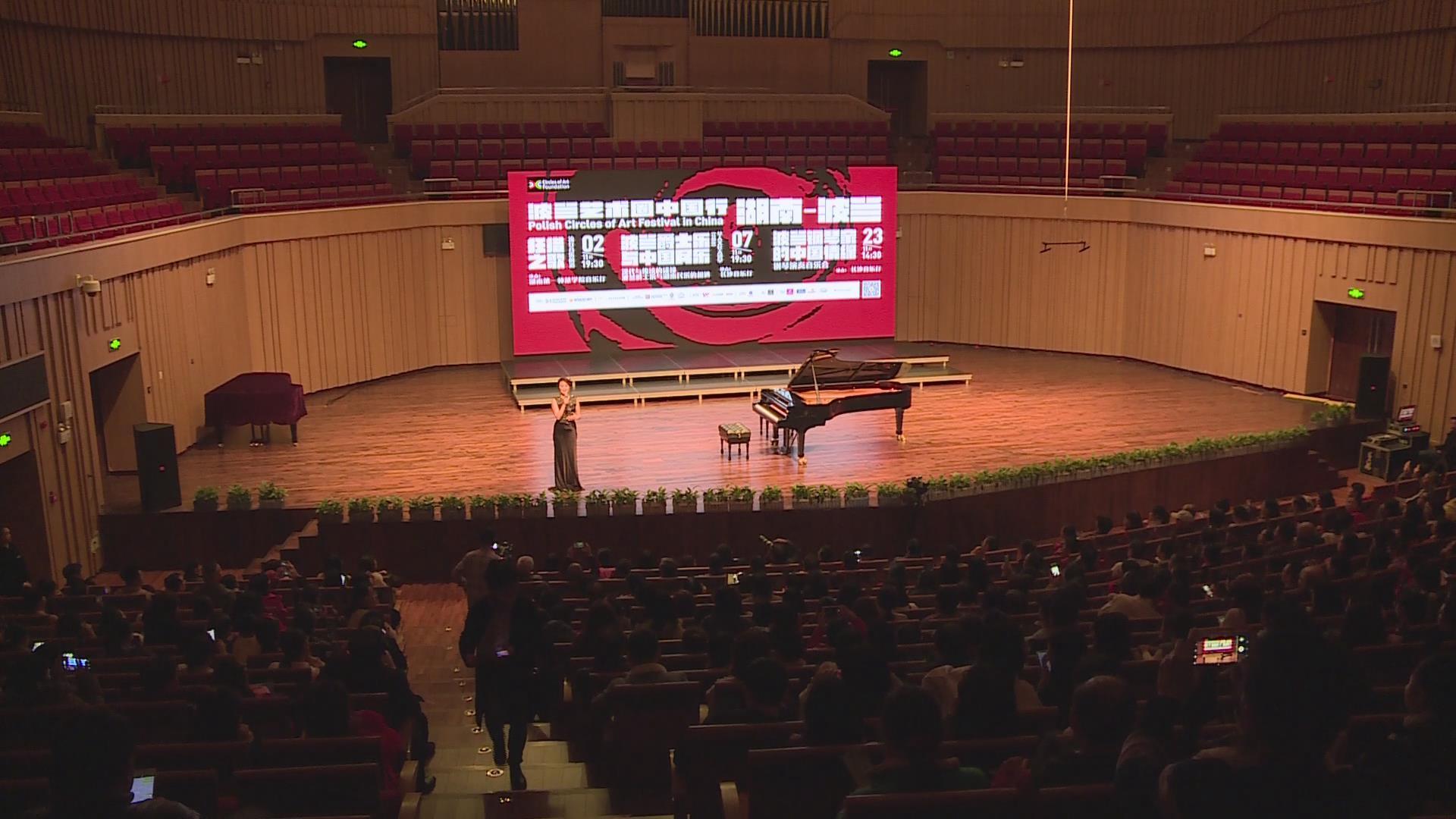 华人文化大讲堂特别版 当波兰遇上中国钢琴音乐会开演