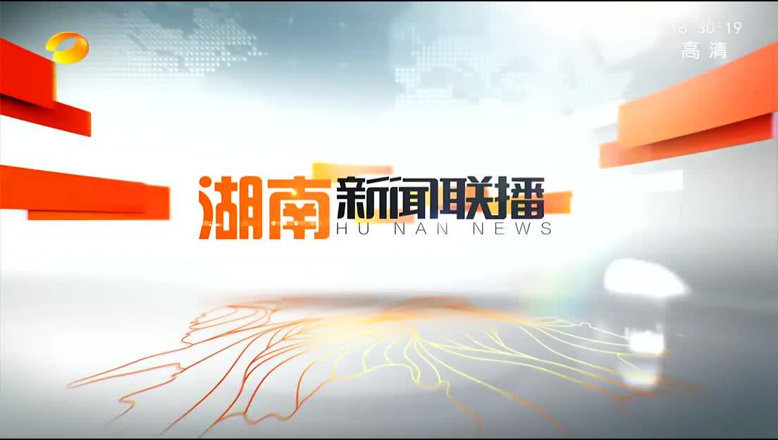 2018年08月25日湖南新闻联播