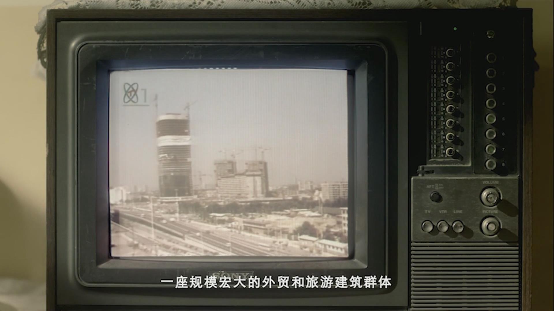 【庆祝改革开放40周年系列微电影】第二部:最高点的合影