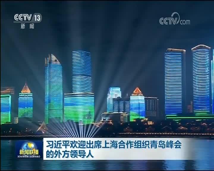 [视频]习近平欢迎出席上海合作组织青岛峰会的外方领导人