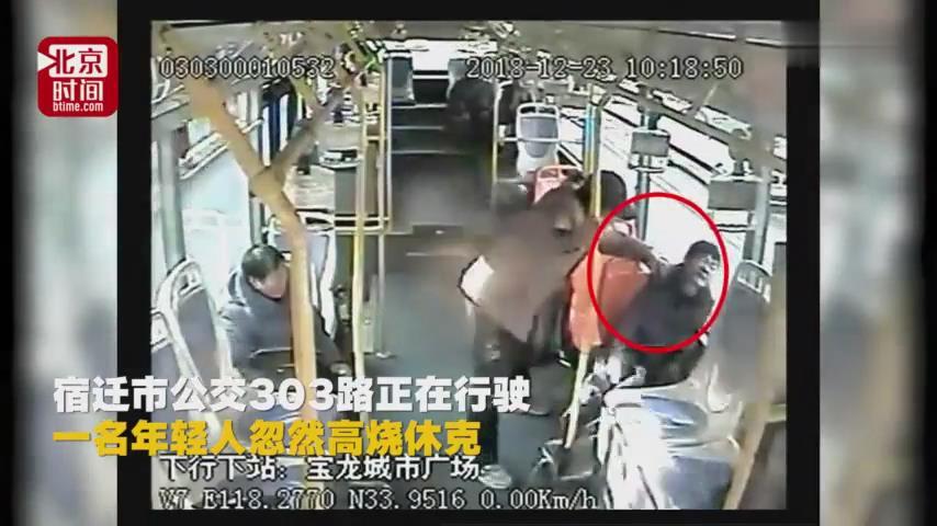 [视频]小伙公交车上高烧休克 暖心司机紧急开车送医