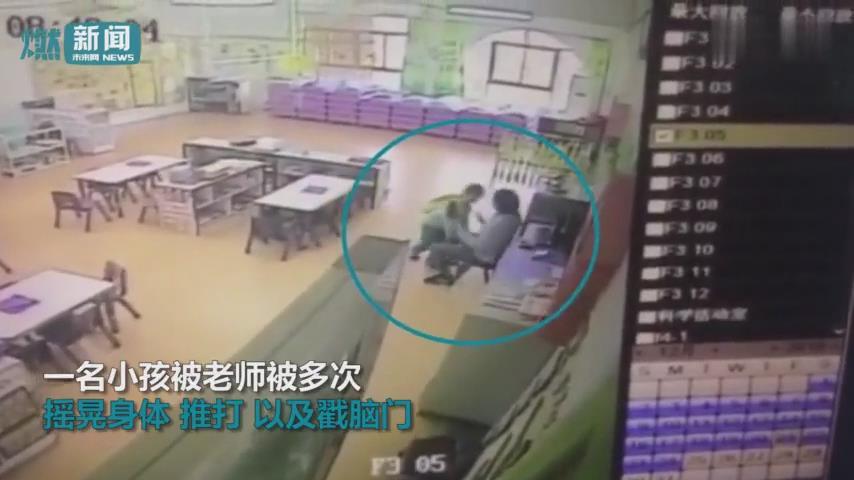 [视频]幼师不停推打孩子致其多次下跪 其他老师无动于衷