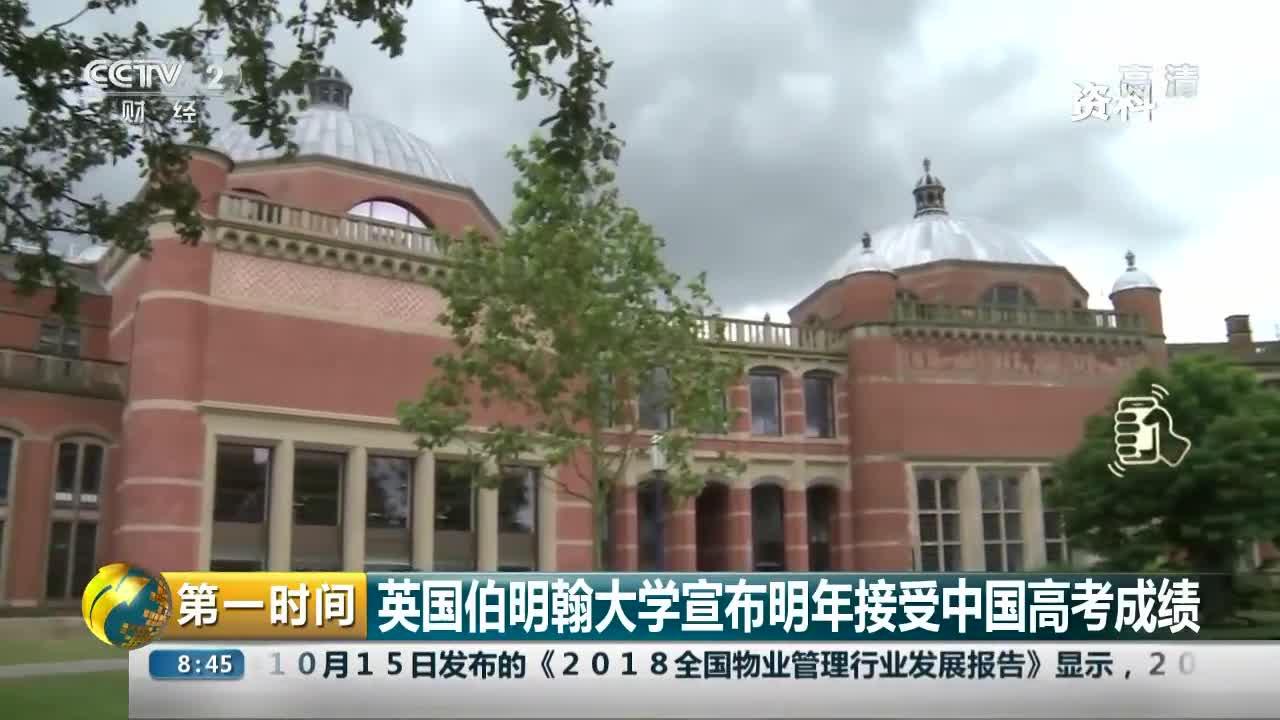 [视频]英国伯明翰大学宣布明年接受中国高考成绩