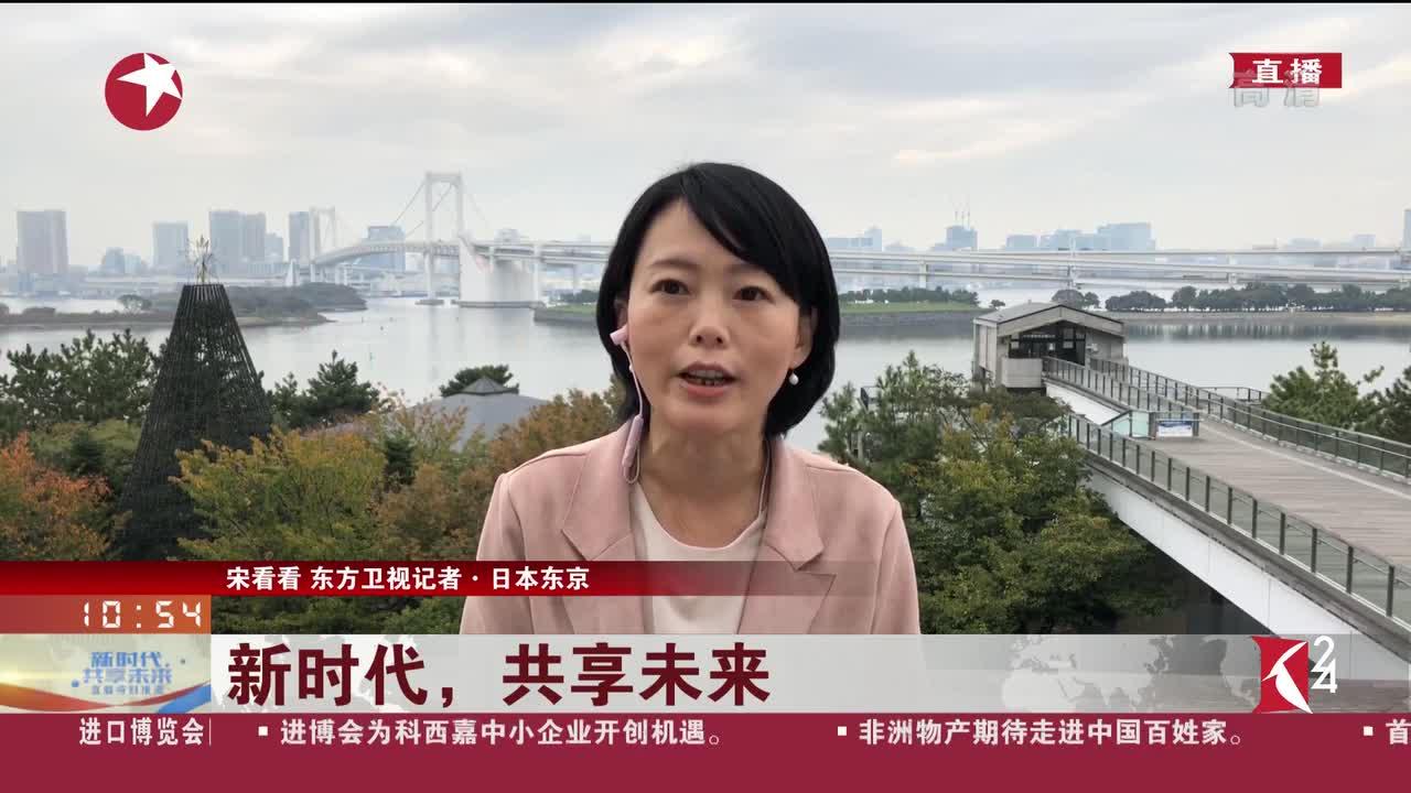 """[视频]近400家日企""""组团""""参展首届进口博览会"""