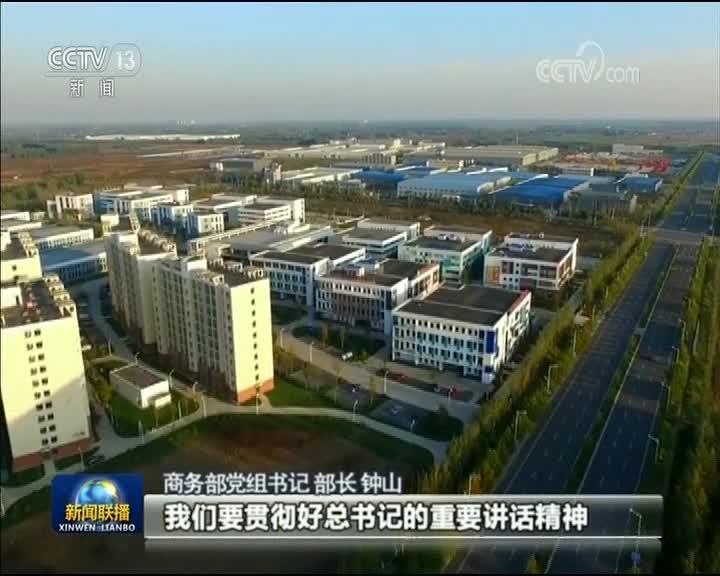 [视频]【支持民营企业在行动】商务部:全力支持民营经济发展