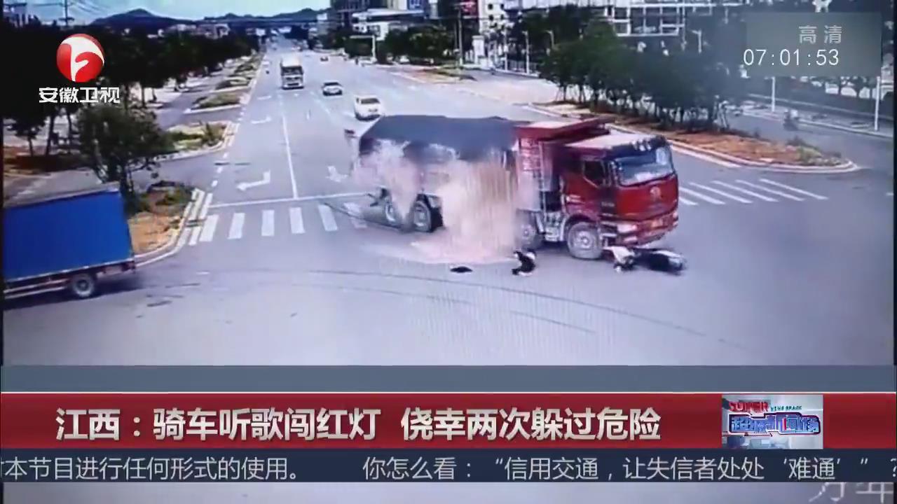 [视频]小伙骑车听歌闯红灯 两次侥幸从货车前躲过一劫