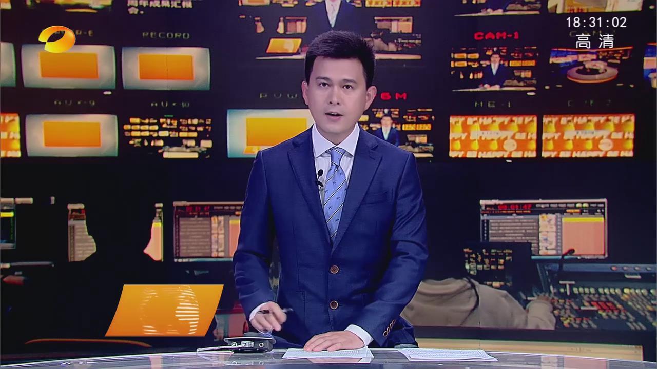 2018年11月30日湖南新闻联播