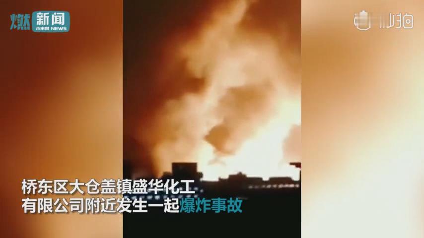 [视频]张家口一化工公司附近发生爆炸 现场火光冲天