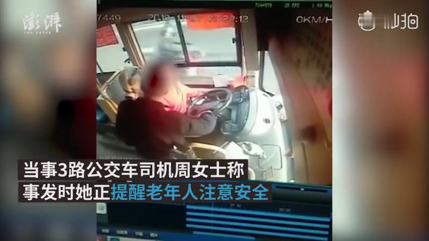 """[视频]衡阳60岁男子被""""老人""""称呼激怒 抢方向盘殴打公交车司机"""