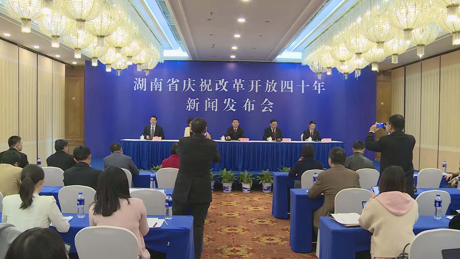 【全程回放】湖南省庆祝改革开放四十年系列新闻发布会:全省统一战线改革发展成就