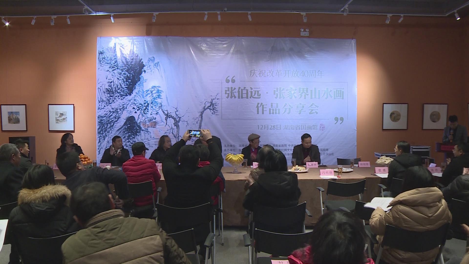 庆祝改革开放40周年:张伯远·张家界山水画作品分享会在长沙举行