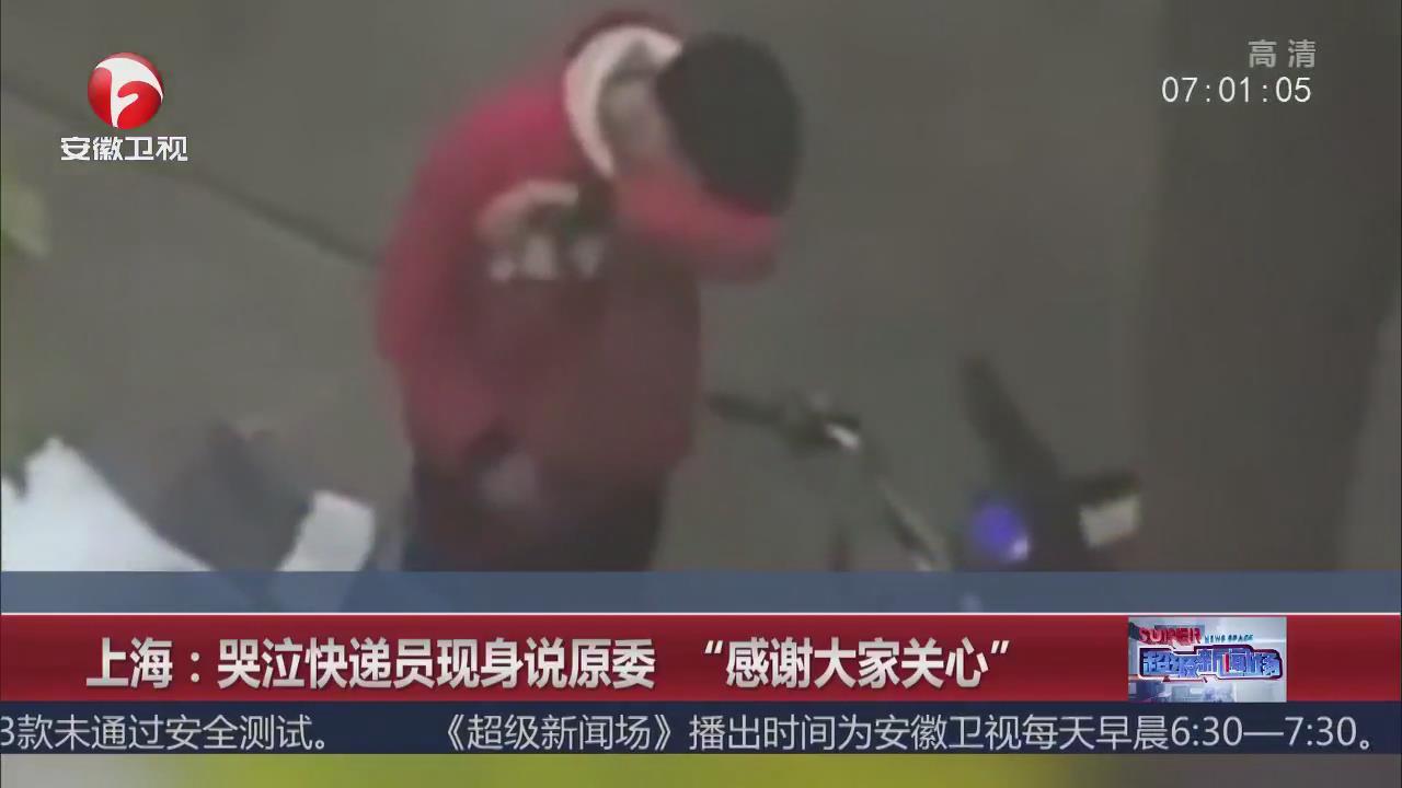 [视频]上海哭泣快递员现身说原委:与女友吵架并非丢快递 现已和好