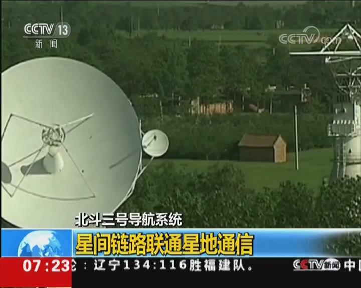 [视频]北斗三号导航系统 星间链路联通星地通信