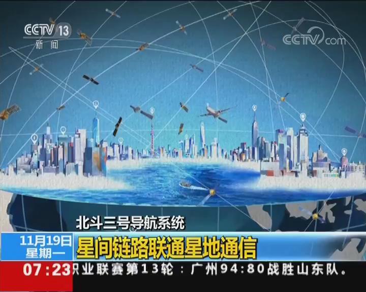 [视频]北斗三号导航系统 三重轨道编织天网覆盖全球