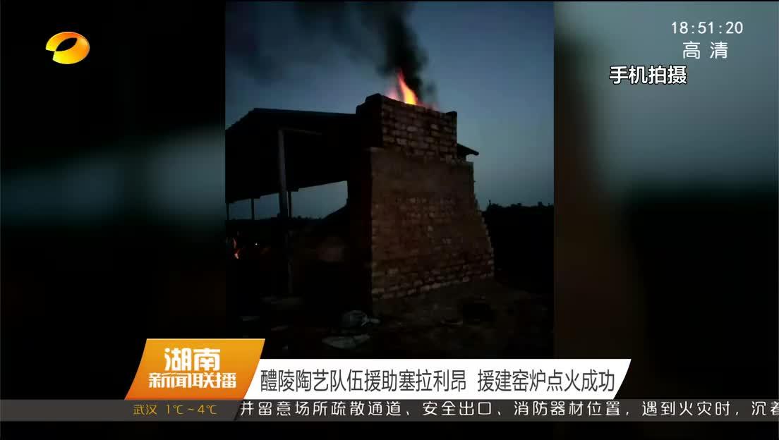 醴陵陶艺队伍援助塞拉利昂 援建窑炉点火成功