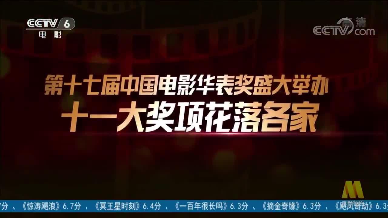[视频]第十七届中国电影华表奖盛大举办 十一大奖项花落各家
