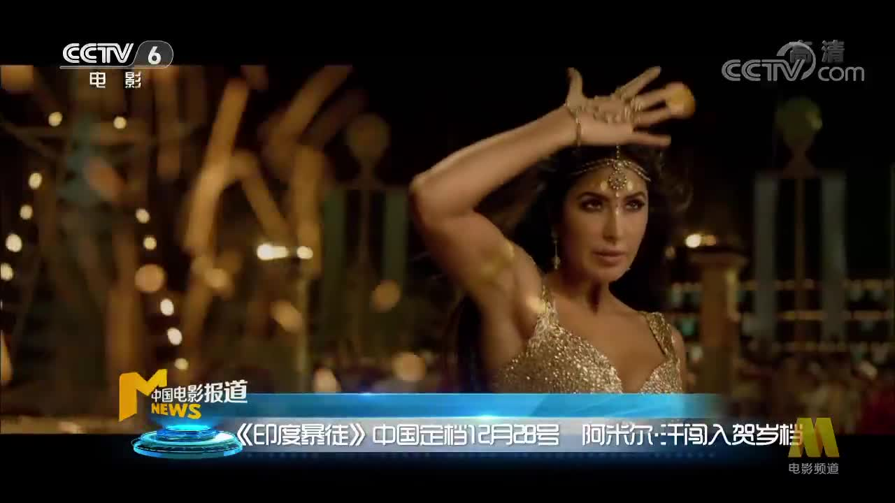 [视频]《印度暴徒》中国定档12月28号 阿米尔·汗闯入贺岁档